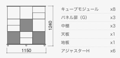 w1150×h1240 キューブモジュール×8、パネル扉(G)×3、中棚×3、天板×1、地板×1、アジャスターH×6