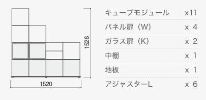 w1520×h1526 キューブモジュール×11、パネル扉(W)×4、ガラス扉(K)×2、中棚×1、地板×1、アジャスターL×6