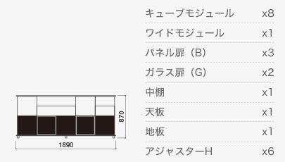 w1890×h870 キューブモジュール×8、ワイドモジュール×1、パネル扉(B)×3、ガラス扉(G)×2、中棚×1、天板×1、地板×1、アジャスターH×6